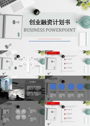 创业融资商务创业PPT商务通用模板