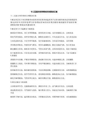 十二五版方剂学教材方剂歌诀汇编.docx