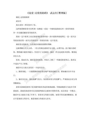 《宠爱=过度的妨碍》-武志红[整理版].doc