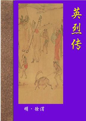 【中国古典精华文库】英烈传.pdf