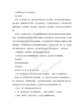 大班音乐《小鱼的梦》(简)2013.5.10.doc