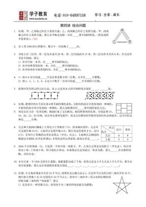 四年级  奥数  讲义 228学子   教案库  0404.doc