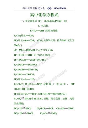 高中化学方程式大全.doc