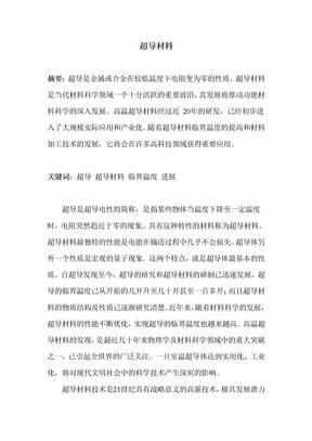 论文-超导材料.doc