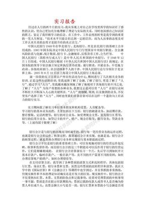 银行实习报告+周记.doc