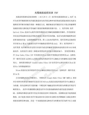 光缆熔接流程培训 PDF.doc