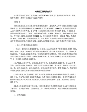 关于社区调研报告范文.docx