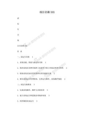 平安城市监控系统试运行方案(精品).doc
