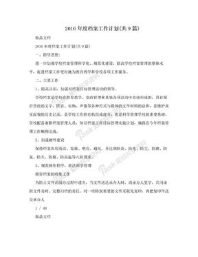 2016年度档案工作计划(共9篇).doc