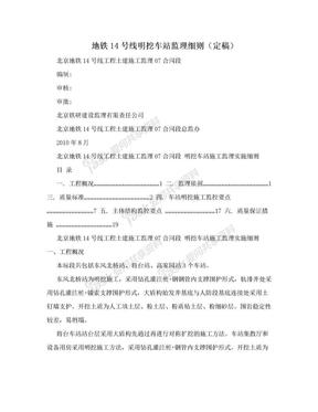 地铁14号线明挖车站监理细则(定稿).doc