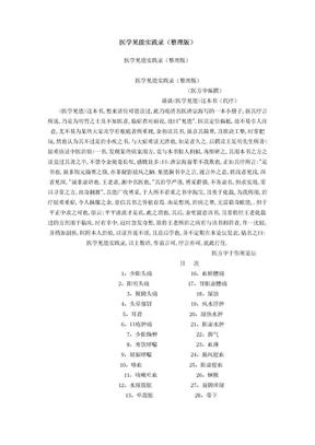 医学见能实践录.doc