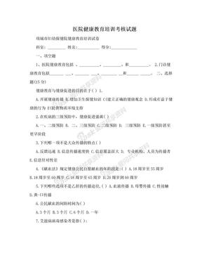医院健康教育培训考核试题.doc