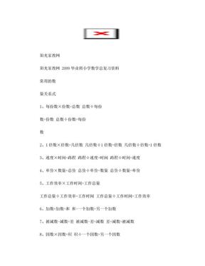 小学六年级数学总复习资料   (免费下载).doc