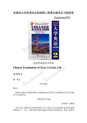 全新版大学英语综合教程第二册课文翻译及习题答案.doc