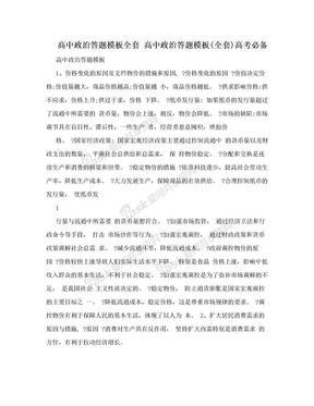 高中政治答题模板全套 高中政治答题模板(全套)高考必备.doc