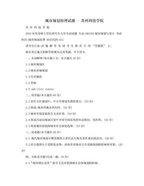 城市规划原理试题 - 苏州科技学院.doc