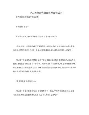 学大教育顶尖级咨询师咨询话术.doc