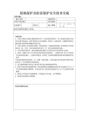 接地保护及防雷保护安全技术交底.doc