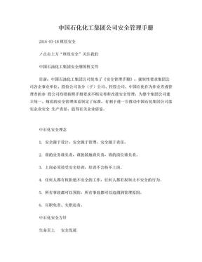 中国石化化工集团公司安全管理手册.doc