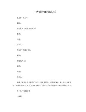 广告设计合同(范本).doc