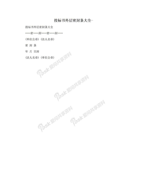 投标书外层密封条大全-.doc