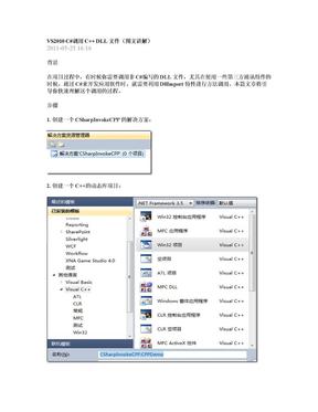 VS2010 C#调用C++ DLL文件(图文讲解).docx