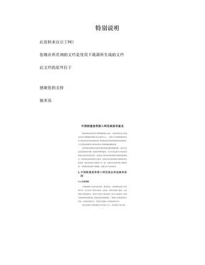 中国联通宽带接入网发展指导意见_图文(精).doc