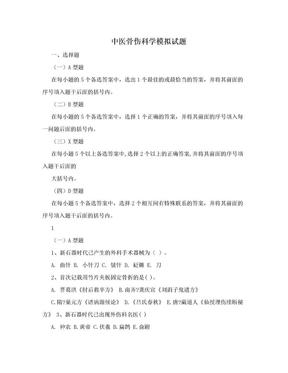 中医骨伤科学模拟试题.doc