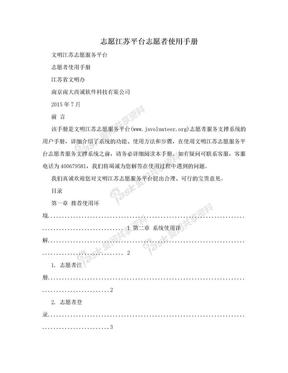 志愿江苏平台志愿者使用手册.doc
