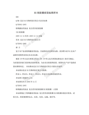 XX软胶囊质量标准样本.doc