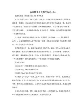 忆秦娥娄山关教学反思.doc.doc