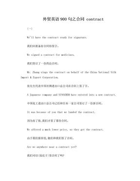 外贸英语900句之 合同 Contract.doc