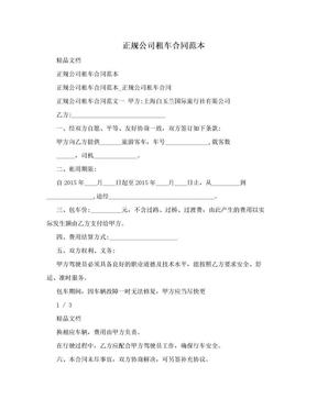 正规公司租车合同范本.doc