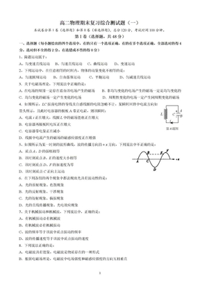 高二物理期末复习综合测试题(一).doc