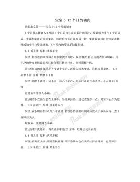 宝宝3-12个月的辅食.doc
