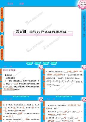 2011走向高考(全国版)数学A本·文科(教师讲义手册)课件2-5.ppt