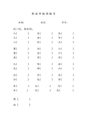 小学一年级语文上册形近字组词练习题.doc