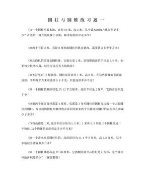 小学数学六年级圆柱与_圆锥练习题.doc