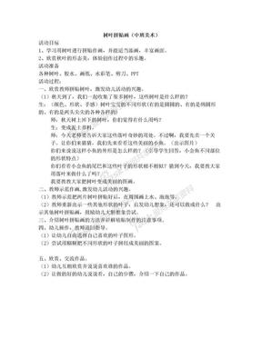 中班美术活动 树叶拼贴金鱼.doc