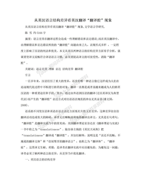 """从英汉语言结构差异看英汉翻译""""翻译腔""""现象.doc"""