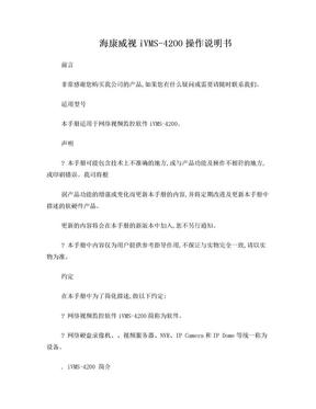 海康威视4200简易说明书.doc