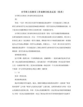 小学班主任教育工作案例分析及反思(优秀).doc