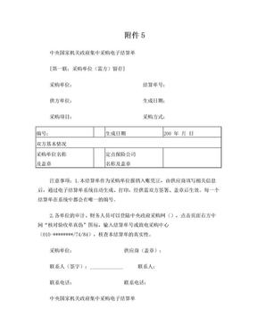 中央国家机关政府集中采购电子结算单.doc