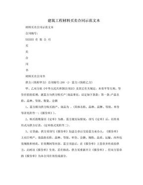 建筑工程材料买卖合同示范文本.doc