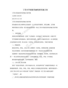 丁营小学创建美丽校园实施方案.doc