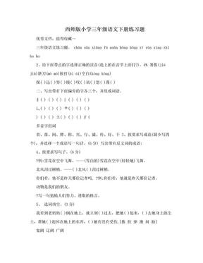 西师版小学三年级语文下册练习题.doc