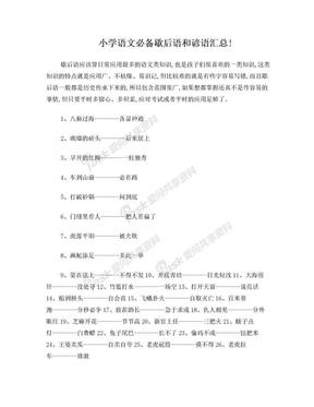 小学语文必备歇后语和谚语汇总!.doc