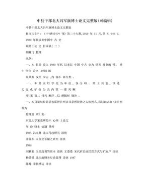 中县干部北大冯军旗博士论文完整版(可编辑).doc