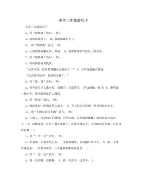 小学二年级造句子.doc