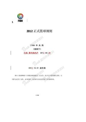 2012最新篮球规则(中文).doc